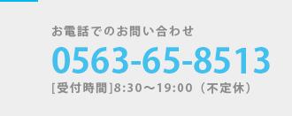 0563-65-8513